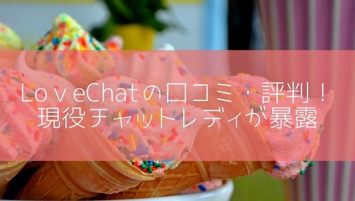 LoveChat(ラブチャット)の口コミ・評判!現役チャットレディが暴露